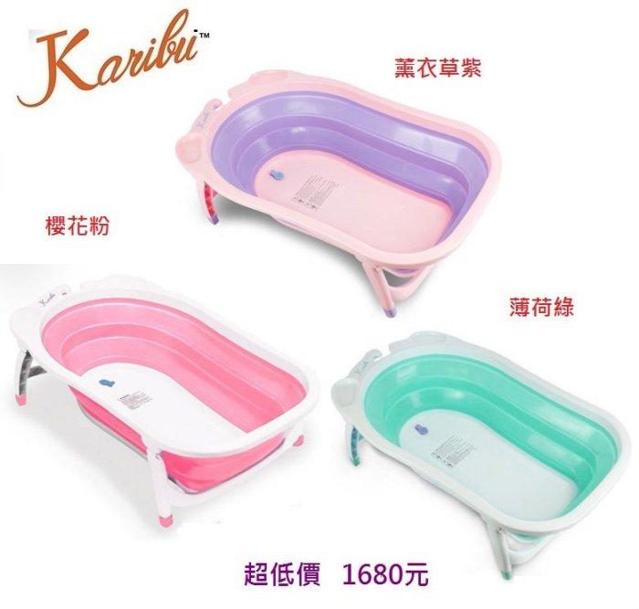 *美馨兒* Karibu 嘉瑞寶 - 時尚折疊式嬰幼浴盆(三色可挑) 1680元