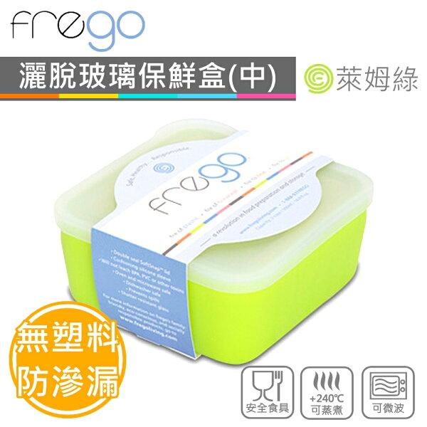灑脫玻璃保鮮盒(500ml萊姆綠)