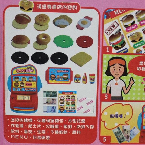 韓版漢堡專賣店 ST-969 漢堡收銀機 / 一卡入 { 促199 }  扮家家酒收銀機玩具 ST安全玩具~生 2
