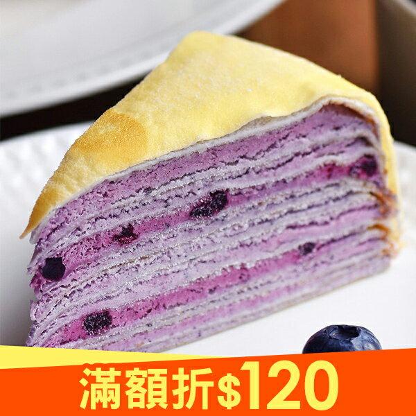 【塔吉特】藍莓甜心千層(8吋)免運★全館點數10倍送★Super Sale滿1200折120 0