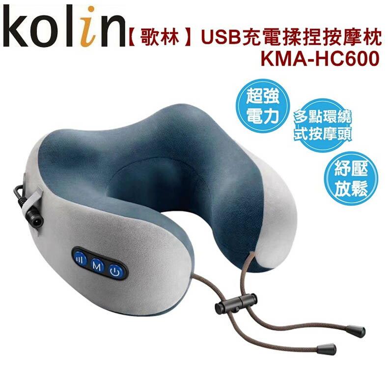(隨機顏色)Kolin 歌林 溫熱揉捏按摩枕 腰部按摩枕 按摩機 按摩枕 肩頸按摩器 按摩墊 KMA-HC600