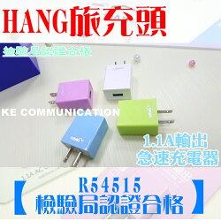 合格認證 HANG 急速充電 USB 1.1A輸出 旅充頭 充電器 綠點充IPHONE7 XZs T8 T80 行動電源