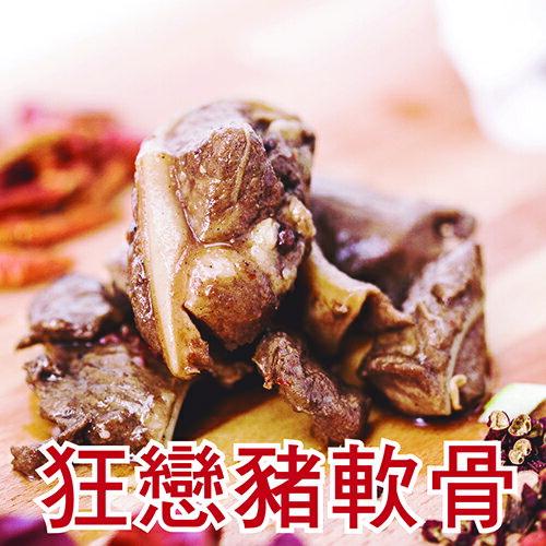 【拳王滷味】狂戀辣豬軟骨(120g±5%)
