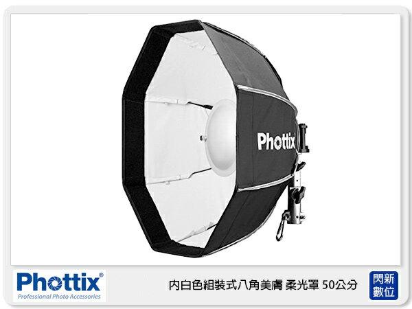 Phottix內白色組裝式八角美膚柔光罩附金屬盤柔光布網格50公分82740(公司貨)