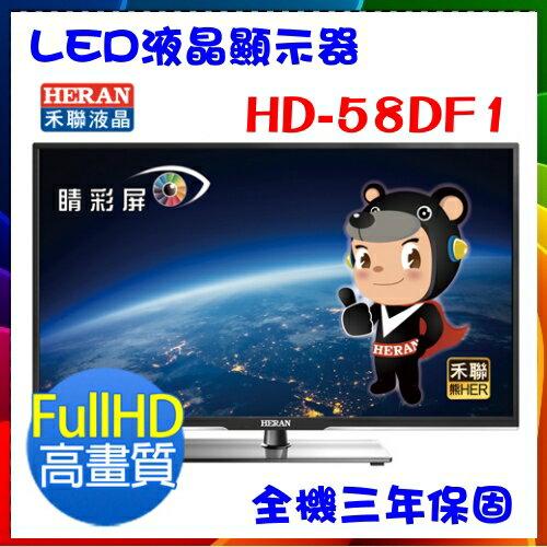 【HERAN 禾聯】58吋數位LED數位液晶顯示器《HD-58DF1》贈高級HDMI線 含視訊盒 高解析高畫質
