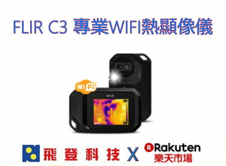 【FLIR 紅外線顯像儀 C2後續機種】FLIR C3 WIFI傳輸 加強MSX影像模式 熱影像儀 公司貨 含稅開發票