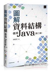 圖解資料結構:使用Java(第二版)