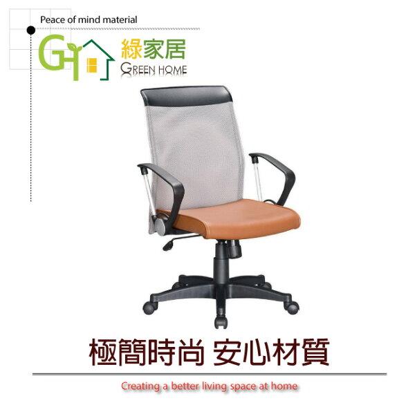 【綠家居】羅德莎時尚皮革網布辦公椅(可後仰+氣壓升降+4色可選)