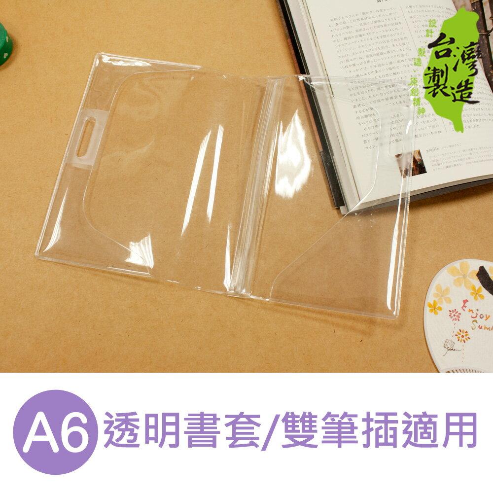 珠友限定 SC-21050 A6/50K透明PVC書套/雙筆插適用