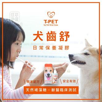 犬齒舒 日常保養凝膠 (狗狗牙膏) 免洗牙! 免麻醉! 連續使用28天,有效改善口臭,牙菌斑,牙結石 (此為常溫配送,須與鮮食產品分開結帳) 郵寄掛號免運