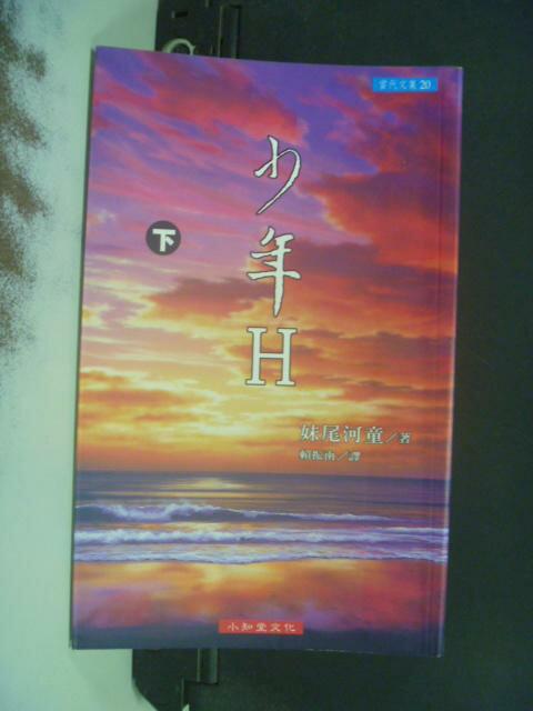 【書寶二手書T7/翻譯小說_NBT】少年H(下)_妹尾河童/著