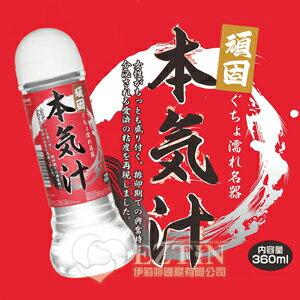 【伊莉婷】日本 NPG Magic eyes 頑固 本?汁 ???濡?名器 頑固本氣汁超黏度潤滑液 360ml DM-9232106