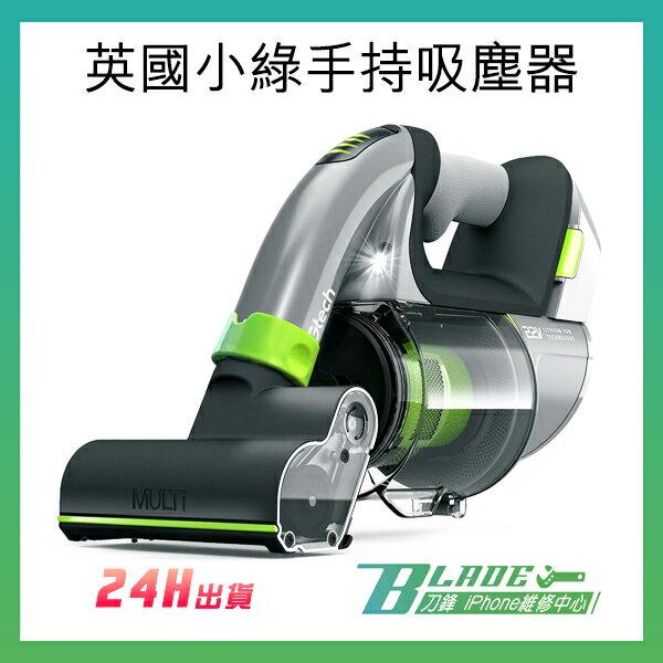 現貨供應 英國小綠除螨手持吸塵器 保固2年 GTECH MULTI PLUS 無線 充電式 吸塵器 V8【刀鋒】