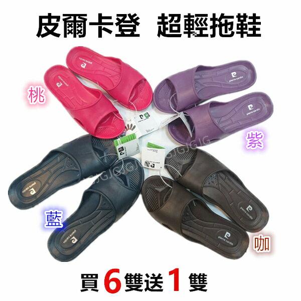 JG~皮爾卡登超輕拖鞋 買6送1 EVA一體成型超輕防滑男女室內外拖鞋,SGS檢驗合格無毒,實用耐穿舒適