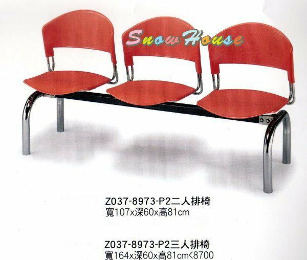 ╭☆雪之屋居家生活館☆╯333-0405Z037-8973-P2三人排椅公共椅等候椅
