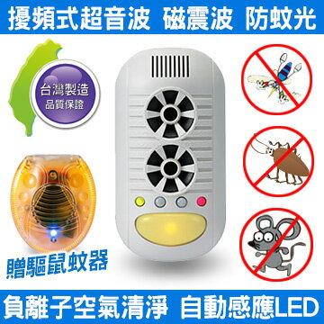 台灣製 DigiMax UP-11H 強效型四合一超音波驅鼠器 贈O2Moda光波驅鼠蚊器
