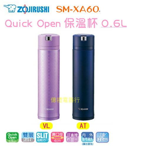 象印Quick Open保溫杯/瓶0.6L.SM-XA60超輕巧.新開關設計