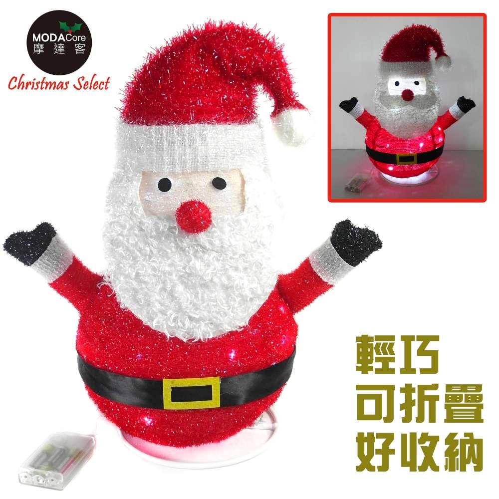 聖誕彈簧折疊聖誕老公公  LED燈電池燈 擺飾  42cm  方便輕巧好收納YS~XDS0