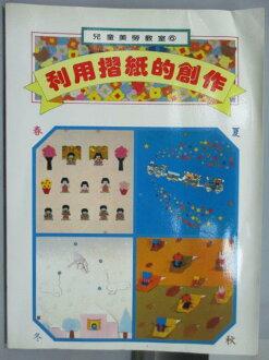 【書寶二手書T5/藝術_XCX】利用摺紙的創作_兒童美勞教室5