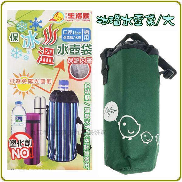 【九元生活百貨】生活家 冰溫水壺袋/大 保溫杯袋 保溫袋