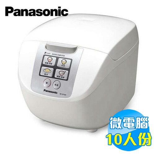 國際 Panasonic 10人份微電腦電子鍋 SR-DF181