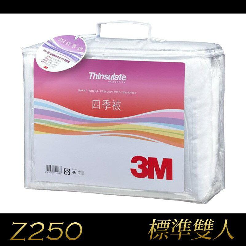 【3M原廠貨】Z250 / NZ250(第二代) 標準雙人 四季被 新絲舒眠 保暖 防塵蹣 可水洗 棉被