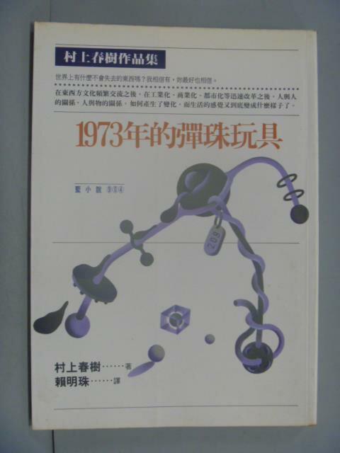 ~書寶 書T1/翻譯小說_LNM~1973年的彈珠玩具_賴明珠 村上春樹