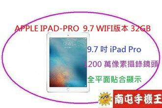 ←南屯手機王→APPLE IPAD PRO 32GB wifi 9.7吋螢幕 現金價[宅配免運費]
