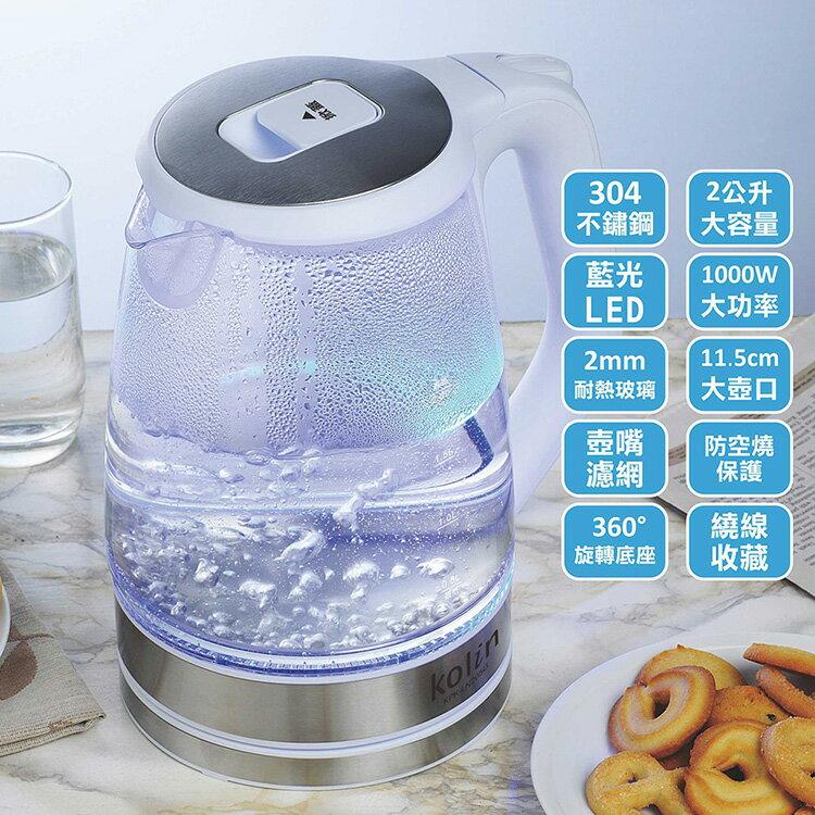 歌林2.0L玻璃快煮壺KPK-LN205G
