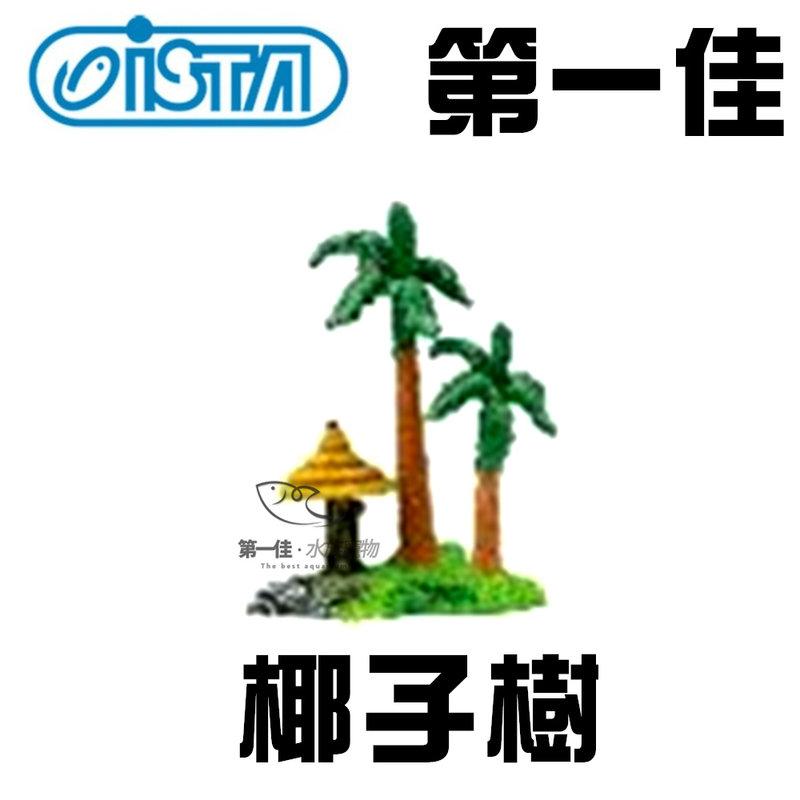 [第一佳 水族寵物] 台灣ISTA伊士達(代理) 造景裝飾 飾品系列-椰子樹 E-D025