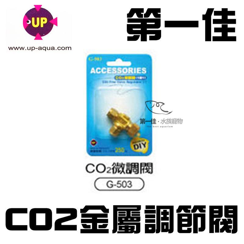 [第一佳 水族寵物] 台灣UP雅柏 【CO2金屬調節閥】一對一獨立微調