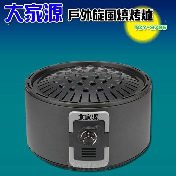 【大家源】戶外旋風燒烤爐 TCY-3705   **免運費**