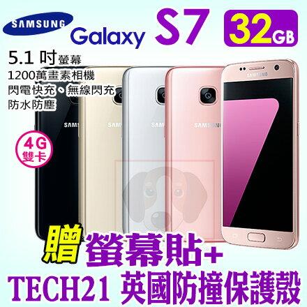 SAMSUNG GALAXY S7 32GB 贈TECH21 英國超衝擊-防撞保護殼+螢幕貼 高階防水 4G 智慧型手機 0利率