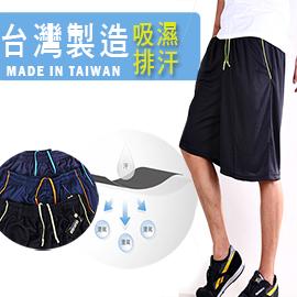 CS衣舖 台灣製造 MIT 吸濕 排汗 速乾 短褲 三色 0091