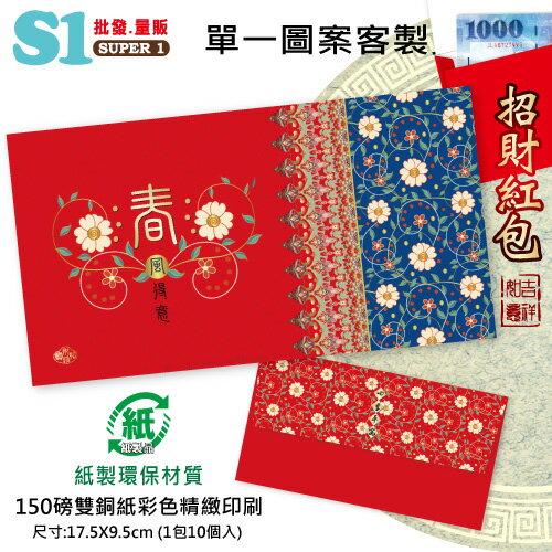 HFPWP~客製化1000個~ 價:2680~春風得意~紙質紅包袋~40種圖案可挑選 ^(