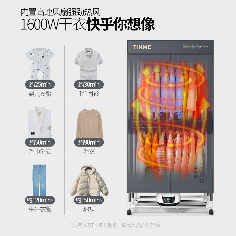 TINME烘乾機家用乾衣機小型紫外線殺菌衣服烘乾機