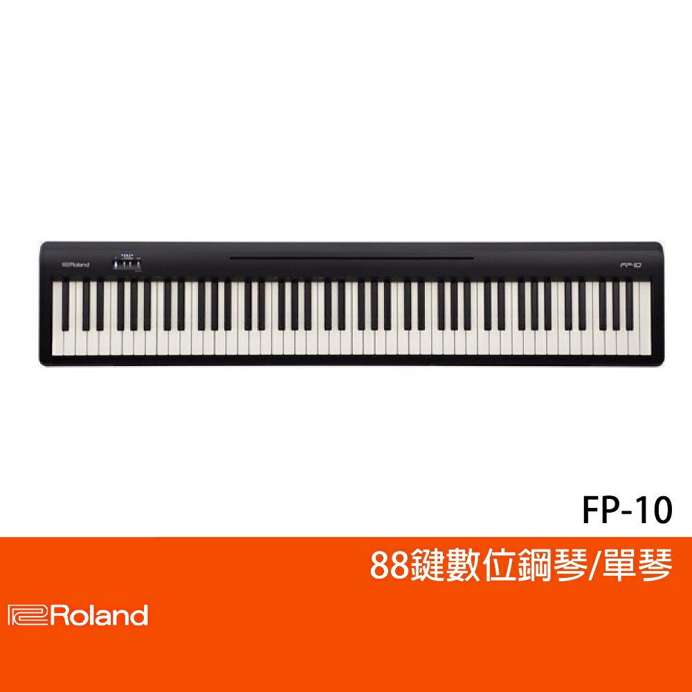 【非凡樂器】Roland FP-10/88鍵數位鋼琴/公司貨保固/黑色/單琴
