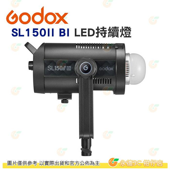 神牛 Godox SL150II BI 雙色溫LED持續燈 AC 棚燈 COB 保榮卡口 棚拍 商攝 人像 開年公司貨