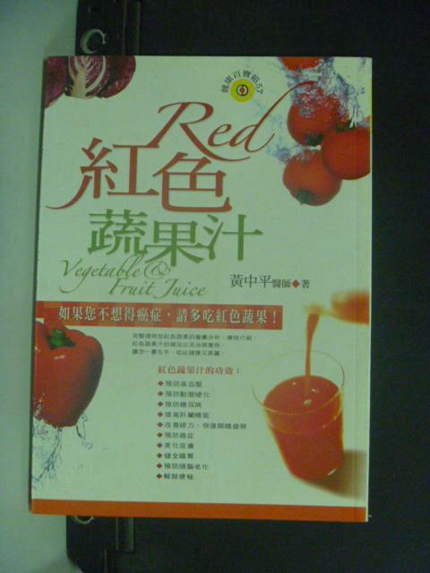 【書寶二手書T7/養生_HOA】紅色蔬果汁_黃中平