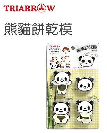 【三箭牌】熊貓餅乾模 8612