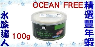 【水族達人】新加坡OCEAN FREE 傲深《益達鮮 精選豐年蝦 100g FF1053》OF/仟湖秘方/ 飼料