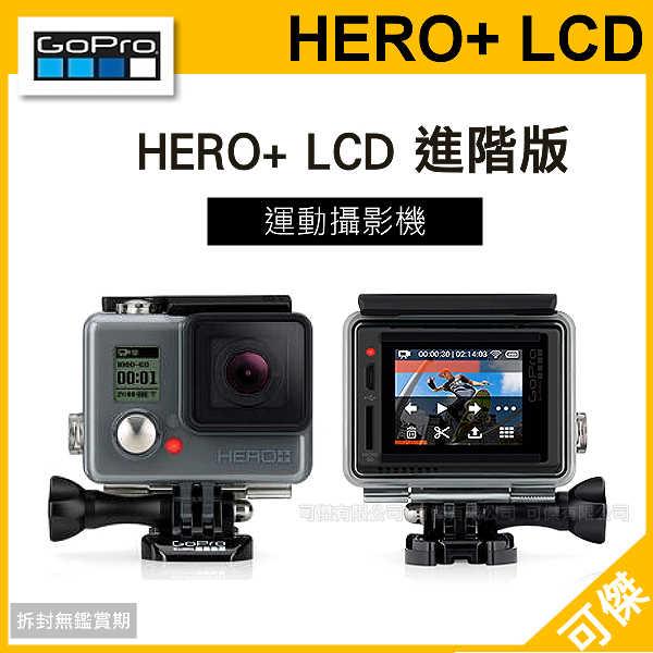 可傑 GOPRO HERO +LCD 進階版  極限運動攝影機 觸控螢幕 內建Wi-Fi  防水40米 公司貨