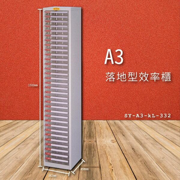 官方推薦【大富】SY-A3-kL-332A3落地型效率櫃收納櫃置物櫃文件櫃公文櫃直立櫃收納置物櫃台灣製造