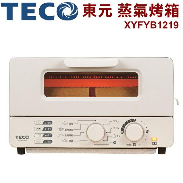 【東元】10公升雙旋鈕蒸氣烤箱/烤吐司(白)XYFYB1219 保固免運