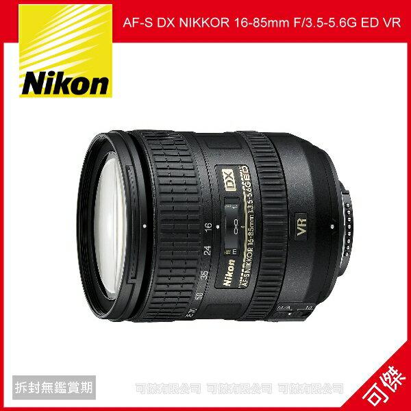 可傑  NIKON AF-S DX NIKKOR 16-85mm F/3.5-5.6G ED VR 總代理公司貨