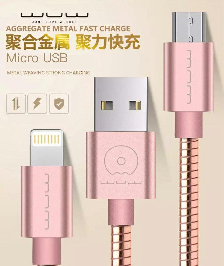 【WUW】Micro USB 安卓金屬傳輸線 1.2米 金剛傳輸線 數據線