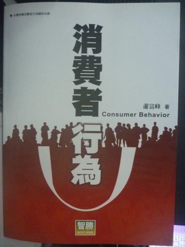 【書寶二手書T4/大學商學_XCV】消費者行為_蕭富峰_附光碟