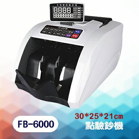 鋒寶 點鈔機 驗鈔機 數鈔機 點驗鈔機 FB-6000型 (商業專用機)