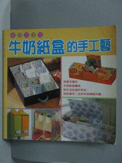 【書寶二手書T6/美工_OTM】牛奶紙盒的手工藝_內藤朗