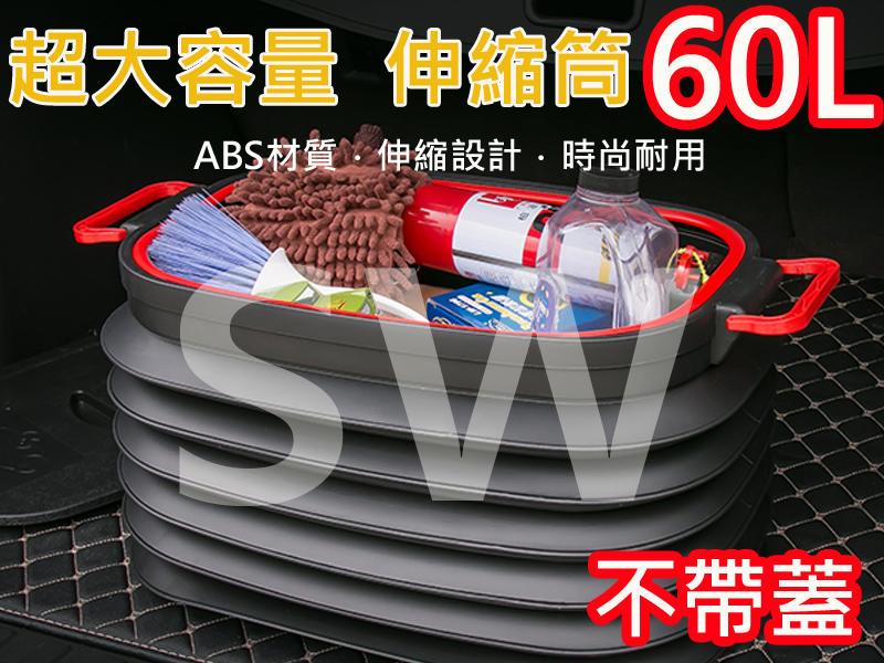 AI001 60L 折疊收納箱 雜物收納筒 摺疊整理箱 水桶 伸縮水桶 伸縮筒 垃圾桶 整理箱 汽車垃圾桶 傘筒